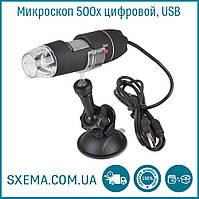 Usb-микроскоп цифовой на присоске U-500X
