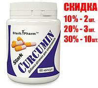 Curcumin (куркумин) Stark Pharm 500 мг 60 капсул