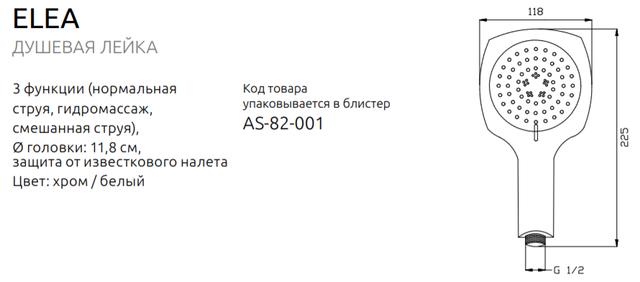 Invena Elea AS-82-001