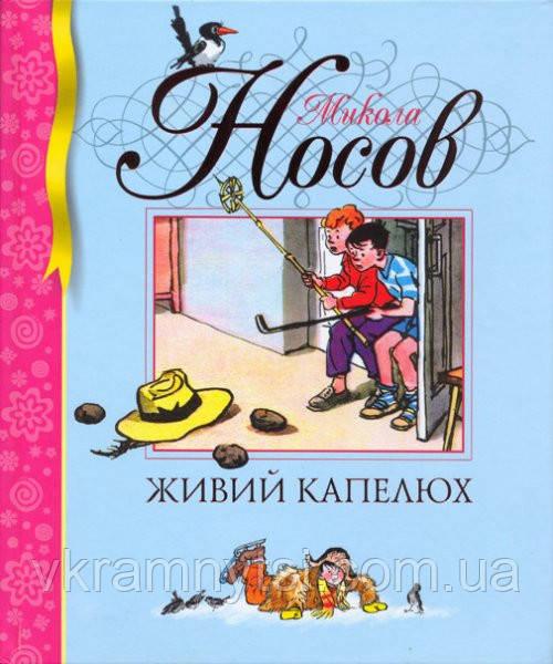Живий капелюх. Автор: Микола Носов