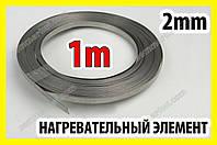 Запайщик пакетов тена 2mm х 1м нихром нихромовый сплав плоская нихромовая проволока лента, фото 1