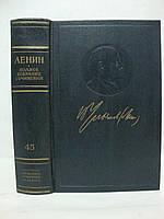 В. И. Ленин. Полное собрание сочинений в 55 томах. Том 45