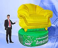 Большая надувная фигура диван на подиуме
