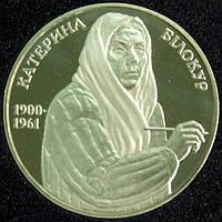 Монета Украины 2 грн. 2000 г.  Катерина Билокур, фото 1