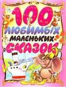 Сказки на русском языке