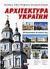 Архітектура України. Від античності до нашого часу