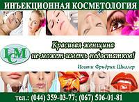Инъекции красоты препаратом Диспорт