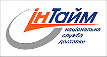 БЕСПЛАТНАЯ ДОСТАВКА по Украине Интайм