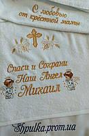 Рушники для хрещення (крижма)