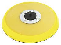 Шлифовальная подошва для пневмошлифмашин 150 мм