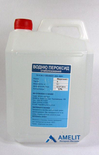 Перекись водорода 50%, Пергидроль, 5кг (4л)
