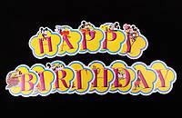 Гирлянда детская С Днем Рождения! 5-34871-3