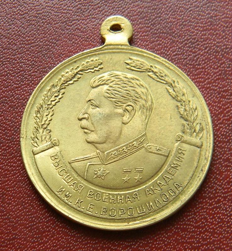Золотая медаль За окончание Академии им. Ворошилова копия В527