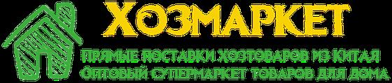 Оптовый интернет магазин хозяйственных товаров - 7 км Украина