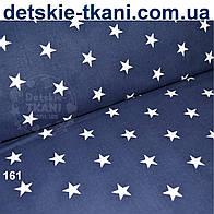 Ткань с белыми звёздами на синем фоне (№161).
