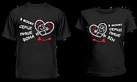 """Парные футболки """"В моем сердце только он"""", фото 1"""