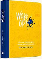 """Книга """"WAKE UP! (Прокидаємось!) або Як перестати жити на автопілоті"""""""