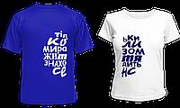 """Парные футболки """"Сенс життя"""", фото 1"""