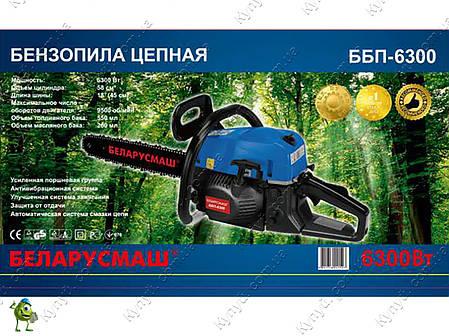 Бензопила Беларусмаш ББП-6300, фото 2