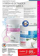 Кислородный отбеливатель  Extra Oxy 500 g faberlic