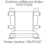 Охладитель наддувочного воздуха ПАЗ Двиг. 245.7Е1,245.9-340,361,402Х теплообменник интеркулер (250-1172010)