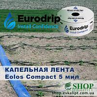 Капельная лента Eurodrip Eolos Compact 16 мм/5 мил/30см/1л/ч бухта 3800м
