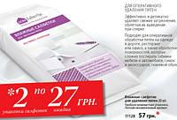 Влажные салфетки для удаления пятен faberlic, 20 шт.