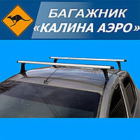 """Багажник """"Калина AERO"""" поперечки 120см"""