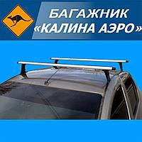 """Багажник """"Калина AERO"""" поперечины 120см"""