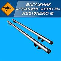 """Багажник """"Рейлінг AERO M"""" поперечки 130см"""