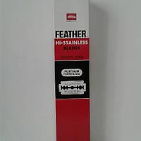 Лезвия для станка двухсторонние Feather platinum 100 шт. (Фазер платинум)