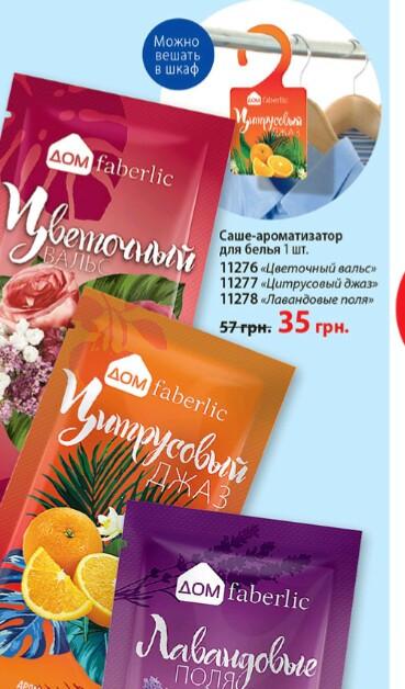Саше-ароматизатор для белья faberlic, цветочный, лавандовый и цитрусовый