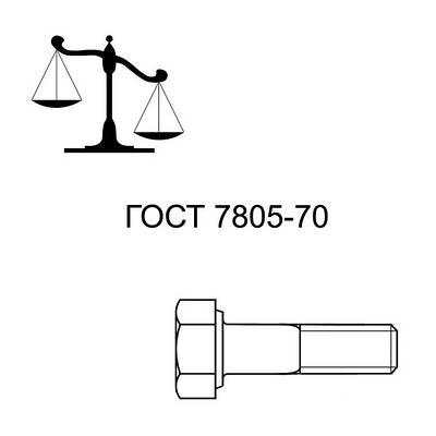 Определение веса болтов по ГОСТ 7805-70 М2 - М48
