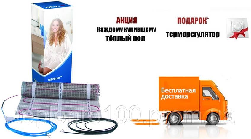 Теплый пол электрический-Мат нагревательный одножильный DEVIheat 150S 0.5 м.кв., фото 2