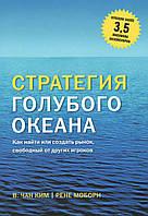 Чан Ким В. и др. Стратегия голубого океана.
