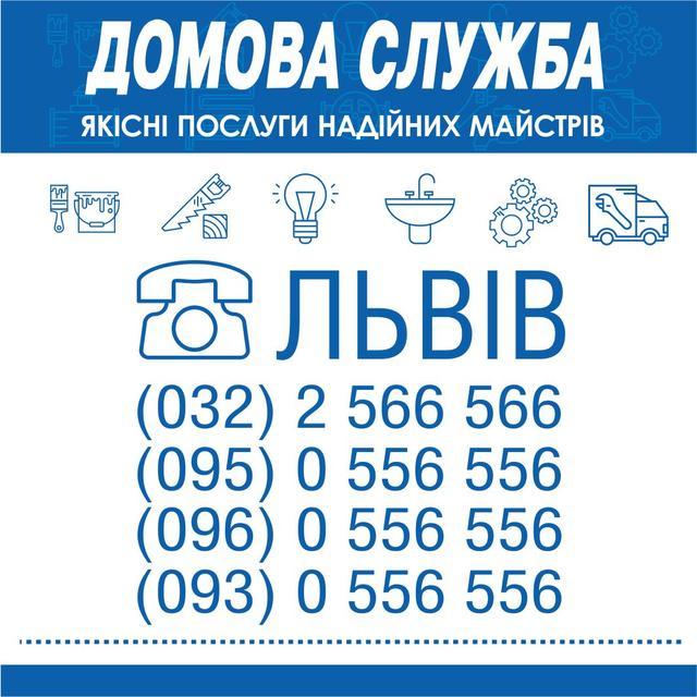 Домова служба Львів