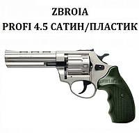 """Револьвер Zbroia PROFI 4.5"""" сатин (пластик)"""