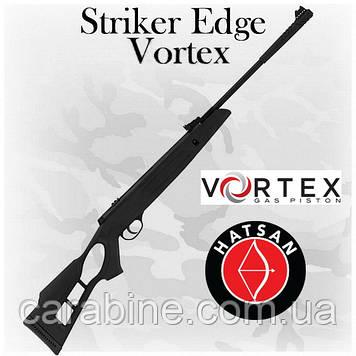 Пневматическая винтовка Hatsan Striker Edge Vortex c газовой пружиной (хатсан  страйкер едж вортекс)