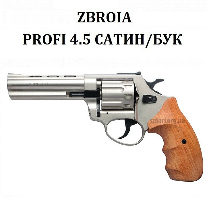"Револьвер под патрон Флобера Zbroia PROFI 4.5"" сатин (бук)"