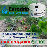 Капельная лента Eurodrip Eolos Compact 16 мм/5 мил+/30см/1л/ч намотка от 50м