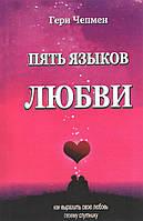 Чепмен Г. Пять языков любви.