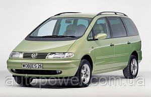 Фаркоп наVolkswagen Sharan (Mark 1) 1995-2000