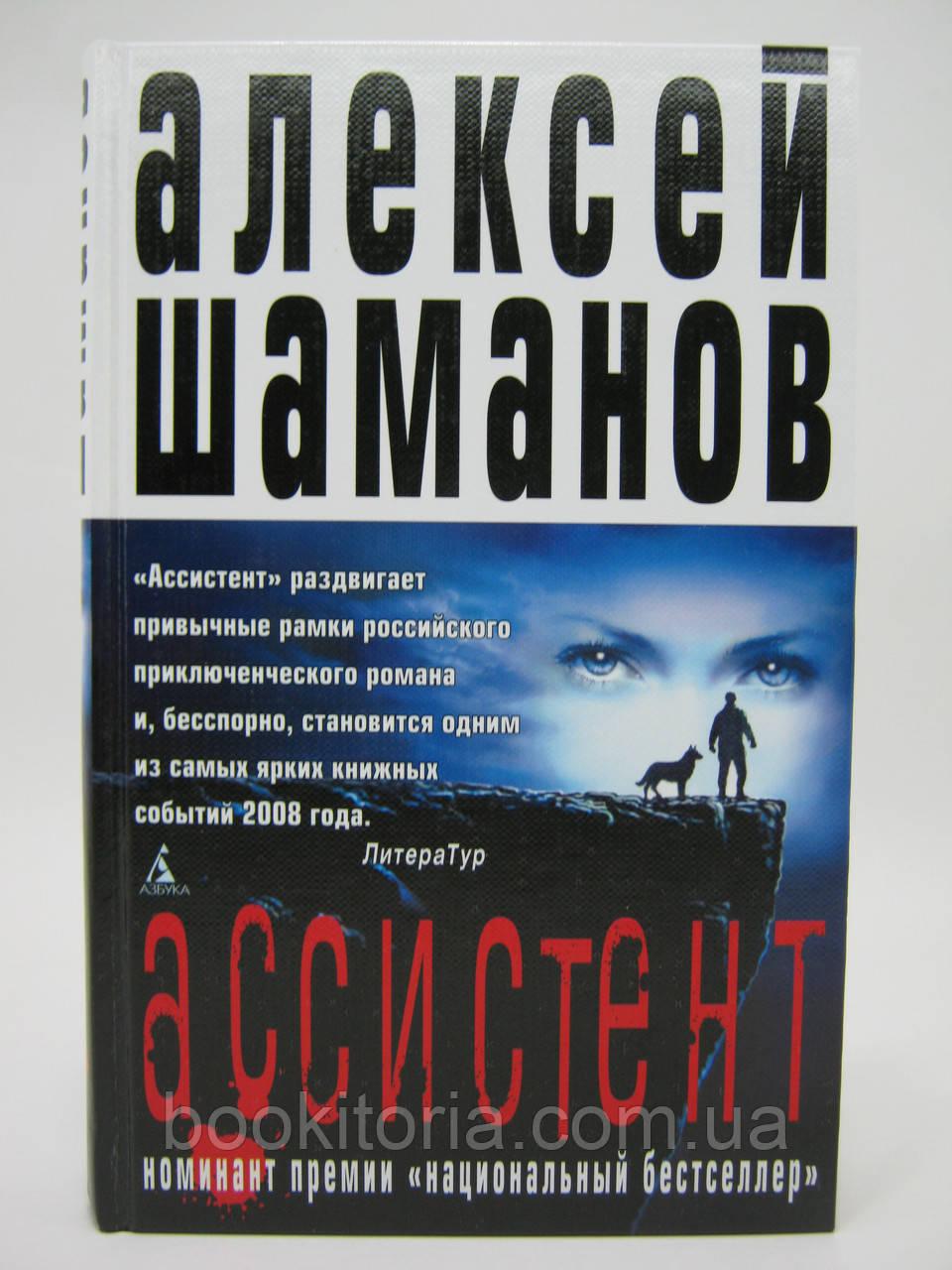 Шаманов А. Ассистент.