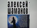 Шаманов А. Ассистент., фото 7