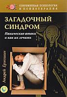 Загадочный синдром. Панические атаки и как их лечить.  Андрей Ермошин