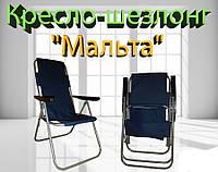 Кресло-шезлонг «Мальта» SYA 034