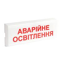 """Оповещатель световой ОС-6.1 (Световой указатель """"АВАРІЙНЕ ОСВІТЛЕННЯ"""")"""