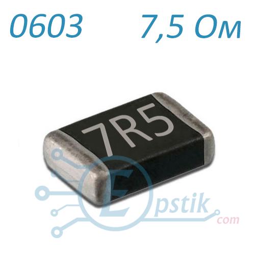 Резистор 7.5 Ом ( 7R5 ), 0603, ± 5% SMD