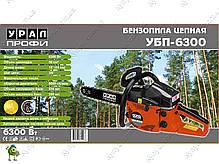 Бензопила Урал УБП-6300 1 шина 1 цепь, фото 3