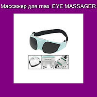 Массажер для глаз  EYE MASSAGER!Опт